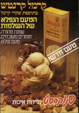 העולם הזה - גליון 2343 - 28 ביולי 1982 - עמוד 36 | 2ך מ לי ךנטש כ תוספ ת שהדי הרמל הטעם הנפלא של השלמות שמנת טהורה, חומרים מ שסזיכו, טעם