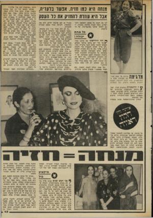העולם הזה - גליון 2343 - 28 ביולי 1982 - עמוד 44 | מזהה היא נמו חזיה. אנ שו בלעדיה, אבל היא עוזרת להחזיק את נר העסק לנו מה דעתה על האשה והאופנה היש ראלית, כיצד לבנות מלתחה בסיסית, ו גם לשתף אותנו באינסריגות של