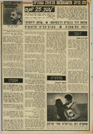 העולם הזה - גליון 2343 - 28 ביולי 1982 - עמוד 50 | בגלייז ״העולם הזה׳ /שראה אור השבוע לפני 25 שנה בדיו? עס? בכתבת־השער שלו, במעצרו של רפי(״נלפוף׳) אילון, שליח ״העולם הזה׳ /שנעצר על סיפון האוניה ״בריגיטה מורס״