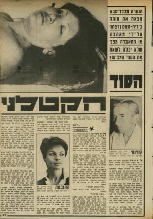 העולם הזה - גליון 2343 - 28 ביולי 1982 - עמוד 54 | .״ ״מאיזו מציאותו״ ״היה לה אח, כשהם גרו בפרס, והאח שלה היה מקיים איתה יחסי־מין. לכן היא היתה שותה. לפני שהיתר, מקיימת יחסי־מין היתה שותה או מעשנת או מת עסקת