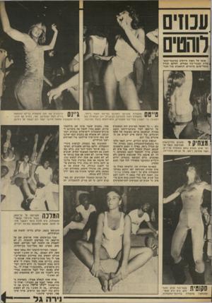 העולם הזה - גליון 2343 - 28 ביולי 1982 - עמוד 62 | ענוזים לוהטים אוסף של גופות מיוזעים במיכנסי־התע 4מלות ובבגדי־גוף צמודים, לחלקם ד.גדול קיפלי־שומן מיותרים, הנשפכים מכל הכוו־ 111 ^1 11*1מתעמלת שהגיעה למסיבה