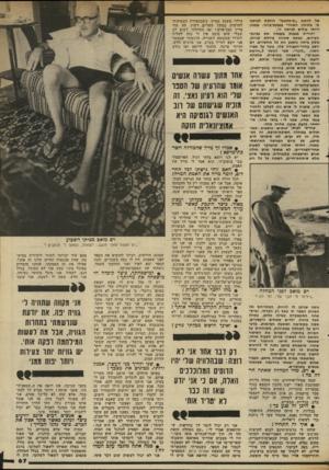 העולם הזה - גליון 2343 - 28 ביולי 1982 - עמוד 68 | של להקת ״תיסלאם״ הולכת לכיתה ט׳ בתיכון האזורי בגנעת־במר. אמנון ורותי עולים לכיתה ה׳. יהודית מגבנת בעצמה את גבינת- העיזים, כמעט שאינה עורכת קניות. משק ביתה מספק