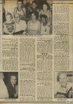 העולם הזה - גליון 2343 - 28 ביולי 1982 - עמוד 69 | יי ״א 1ל א פו ח ד מיתמווחי״ (המשך מעמוד )67 משבר די גדול בגלל זה. הייתי מנהל מכון וולקני. בגלל המחלה נאלצתי להפ סיק את עבודתי. עשיתי שגיאה ומיניתי את הסגן שלי