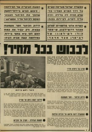 העולם הזה - גליון 2343 - 28 ביולי 1982 - עמוד 7 | ^ מ מ של ת י שראל מעריסה ס ש״ם < ודדדך המו״מהמד !,בד ^ הטעות העיקרית של ה מיל חמה -גינו ש כ בי ש ב ״ רו ח־ דמשק שלא תהיה ל ה בריר ה. ויהיה שהמן־ הצב אי עלי הלכ
