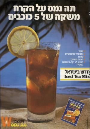 העולם הזה - גליון 2343 - 28 ביולי 1982 - עמוד 76 | תה נמס עד הקרח השקה של 5טבביס טבעי נמס מיד במים קרים טעים מחור. ומרענן תענוג לא יקר 5 -כוסות בשקית חדש בישראל 106)116211 צ\11