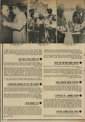 העולם הזה - גליון 2343 - 28 ביולי 1982 - עמוד 8 | אריאל שרון ויצחק רפין סעד חדאד בכופור פילים חביב ומנחם כנץ יריבות חדשה ממלכה חדשה נוקשות חדשה שרון היד. סבור כי הוא חייב לתפוס את האחיזה בכביש, כדי לחבור אל
