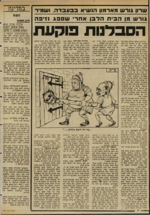 העולם הזה - גליון 2344 - 4 באוגוסט 1982 - עמוד 4 | פרץ שר־הביטחון, אריאל שרון, לארמון־הנשיאות בעיירה בעבדה, הסמוכה לביירות. … כאחוז טירוף, מקפיד האוייב לפתוח באש תמיד דווקא באיחו־רגע; שבו מעוניין אריאל שרון