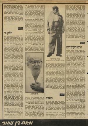 העולם הזה - גליון 2344 - 4 באוגוסט 1982 - עמוד 55 | זהו ניסיון להביא כרונולוגיה של ההתמודדות והמאבק על חלוקת הארץ בין שני העמים היושבים בה, כרונולוגיה העושה מאמצים להישאר קרובה לעובדות ולהתרחק מסנטימנטים, כמקובל