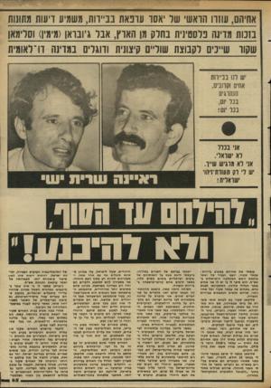 העולם הזה - גליון 2344 - 4 באוגוסט 1982 - עמוד 65 | אני מדברת על מדינה פלסטינית לצד מדינת ישראל. … הם בשלהם ואני בשלי. הם בעד מדינה פלסטינית דו־לאומית, אני בעד שתי מדינות לשני עמים. … בבית שקור הזדמן לי לפגוש