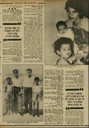 העולם הזה - גליון 2344 - 4 באוגוסט 1982 - עמוד 66 |  • מדבריך אפשר להכין שאתה לא מעוניין כפיתרון של מדינה פלסטינית לצד מדינת ישראל. … לא מפני שאנחנו לא רוצים בה, אלא מפני שישראל לא תרשה שתקום מדינה פלסטינית