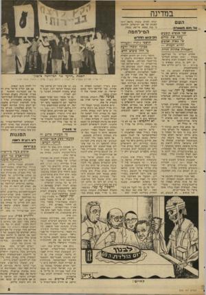 העולם הזה - גליון 2345 - 11 באוגוסט 1982 - עמוד 6 | לצפצף על הכל. מנוי וגמור עם אריאל שרון לשגר את החיי לים להסתערות הגדולה, שבלעדיה לא תיראה המילחמה — כפי שהוא חושש — כניצחון. … השבוע, בבעיטה גסה אחת, הפך אריאל
