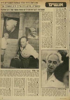 העולם הזה - גליון 2346 - 18 באוגוסט 1982 - עמוד 12   ח״כ התחיה הניצית ג אול ה כ הן, נשאלה מד, בדבר גבולות ההבטחה בלבנון. היא התנגדזז לכלול את נהרות הליטאני והזהראני בגבולות ישראל, משום שלבנון היא, לדעתה, ארץ