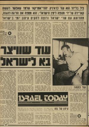 העולם הזה - גליון 2346 - 18 באוגוסט 1982 - עמוד 16   פיל בלייזר הוא עוז כדאיניק יהודי־אמריקאי שלמו שאפשר לעשות קאו״וה עדיו׳ חנופה לימין הישראלי1 :ווא מסנה את הליגה והגנה, מתוועע עם שו שראו: ורוצה להקים עיתון יומי