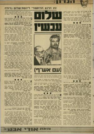 העולם הזה - גליון 2346 - 18 באוגוסט 1982 - עמוד 18 | ניתן היה — גם זה בפעם הראשונה מאז מאי — 1948 לדבר במישרין אל המוני העם הפלסטיני, בלא מתווכים. … אני מציע לה לפנות אל ההנהגה הלאומית טל העם הפלסטיני — אש״ף —