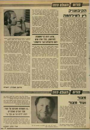 העולם הזה - גליון 2346 - 18 באוגוסט 1982 - עמוד 20   הקיבוצניק רץ דמידחמה הראיון שנערך עם לוי טננ ט-קולונל רן בהן ב״מע- ריב,״ לא נערן בסערת״הקרב• התירוצים שניתן ל הדביק להופעה ה אומלל ה של כהן ב טלוויזי ה בעת