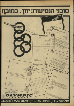 העולם הזה - גליון 2346 - 18 באוגוסט 1982 - עמוד 22   סוכני הנסיעות: יוזן. כמובן! אולימפיק־דרך נעימה לטוס. יזון־מקום נפלא