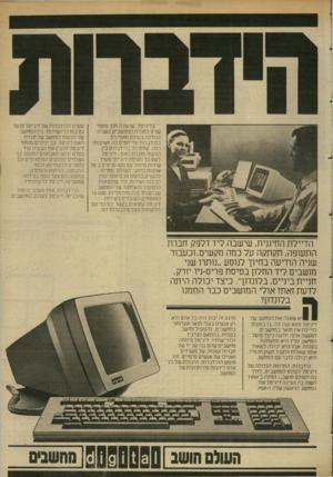 העולם הזה - גליון 2346 - 18 באוגוסט 1982 - עמוד 24   בדיגיטל, שהפכה תוך מספר שנים לחברת המחשבים השניה בגודלה בעולם מאמינים בהידברות ומייחסים לה חשיבות רבה. קודם כל בהידברות בין הלקוח וחברת האם -דיגיטל. לשם כך