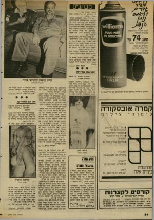 העולם הזה - גליון 2346 - 18 באוגוסט 1982 - עמוד 25   י י ׳זיז/ז ^אי׳יד ממזכי (המשך מעמוד )22 דיו השוטים של בגין הבינו, שהם .אכלו״ אותה. ואז שלף בגין, בהשפעתו המאג־פפת של שר־הביטחון, את המילחמה המיותרת הזו, קרא