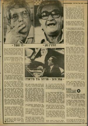 העולם הזה - גליון 2346 - 18 באוגוסט 1982 - עמוד 35   הג ס עו למד ״ ד א־ (המשך מעמוד )33 ליוני שקלים. רובינשטיין ואקירוב ניסו להתמקח, אך במהלך המשא־והמתן המייגע התברר להם, שמישהו מנסה למנוע את ביצוע העיסקה, ואין