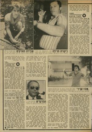 העולם הזה - גליון 2346 - 18 באוגוסט 1982 - עמוד 46   החשד, שהמודיע נמ 29/הוא האיש שביצע את הרצח. חשש זה לא התעורר דווקא אצל פינקם, אלא אצל חוקר אחר, בשם אליהו ששון. כתוצאה מכך נעצר עקביוב, נחקר, הועמד לדין והורשע