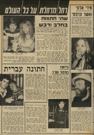 העולם הזה - גליון 2346 - 18 באוגוסט 1982 - עמוד 48   רק לפני חודש דיווחתי לכם על הפרידה בין הזמרת מידי אלוני, ובין חברה בשנים האחרונות, ג׳סי ;חייסי. ובכן, הבחורה הזאת לא נזקקה לזמן רב כדי להתאושש מהפרידה, וכדי