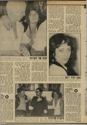 העולם הזה - גליון 2346 - 18 באוגוסט 1982 - עמוד 50   אני לא מתכוננת להתחתן בקרוב. אני חושבת לצאת בסוף ה שנה לטיול בכל ארצות דרום־אמ־ריקה, וגם לאוסטרליה. אולי אחזור ללימודים בעוד שנתיים־שלוש. אבל בינתיים אני עושה