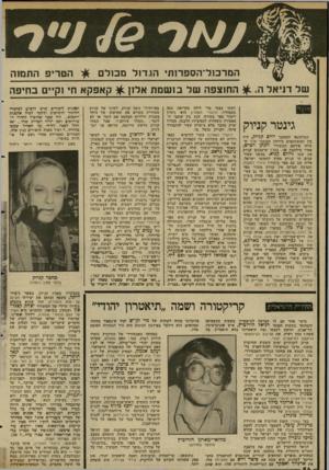 העולם הזה - גליון 2346 - 18 באוגוסט 1982 - עמוד 57   המרכול־הספרותי הג דו ל מכולם הטריפ התמוה של דני אל ה ^ .החוצפה של בו שמת אלון ^ קאפקא חי וקיים בחיפה 0׳ז 1ר גינטר קניוק העיתונאי והמחבר יורם קניולן, היד. בין