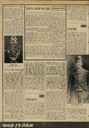 העולם הזה - גליון 2346 - 18 באוגוסט 1982 - עמוד 58   בספר. בלא יוצא מן־הכלל, הן חד ממדיות ומשועבדות לפלקאטיות מילולית׳ בקולאז׳ בלתי־חדל של דמויות, ערכים יהודיים־ היסטוריים, נופים ארצישראליים וחוסר כישרון להפכם