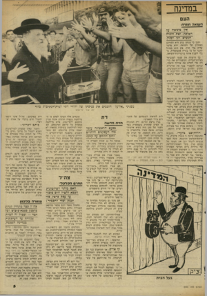 העולם הזה - גליון 2346 - 18 באוגוסט 1982 - עמוד 6   במדינה הע ם השואה חנזרח אין מונופול עד השואה• זאת הוכיח הנשיא רנן לבנין. יתכן כי מנחם בגין הוא הקורבן האחרון של השואה, הוא מדבר עליה בלי הרף. אין הוא מסוגל