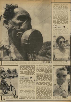 העולם הזה - גליון 2346 - 18 באוגוסט 1982 - עמוד 64   חרונות התוספו שני מיפעלים נוספים — מילועוף ומילוסיב, לעיבוד כותנה ועוף. איתמר רשף 40 רכז הוועדה האקולוגית בקיבוץ, סיפר :״ניסו אז כל מיני אמצעים. חלקם התבצע. הם