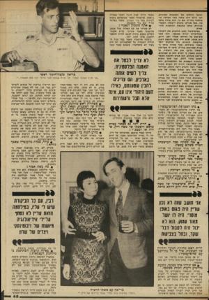 העולם הזה - גליון 2346 - 18 באוגוסט 1982 - עמוד 66   הנוער והחלוץ סל ה סוכנו ת הציונית, ועד היום הוא עושה כסף כמרצה פו פולארי בחו״ל. אם כי, הוא מודה בחצי פה, מאז שנודעו ברבים דיעותיו האנטי״ בגיגיות, פחתו ב מקצ ת