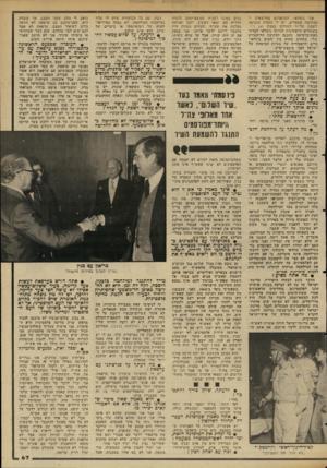 העולם הזה - גליון 2346 - 18 באוגוסט 1982 - עמוד 68   אני גימלאי, המתפרנס מהרצאות ו־מכתיבת מאמרים. יש לי הזכות הנעימה לשבת על־יד השולחן במכון ואן ליר. בשנתיים הראשונות להיותי גימלאי למדתי באוניברסיטה, כהכנה לכתיבת