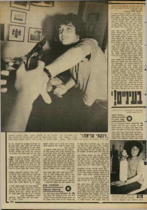 העולם הזה - גליון 2346 - 18 באוגוסט 1982 - עמוד 72   את פרטי המיקרה, שכימעט עלה לו בחייו, ואת השתלשלות מערכת היחסים בינו ובין אסתר מרקוביץ. סיפר דודו אל,חרר: ביום רביעי, בשעה 9בבוקר, הייתה לי פגישה עם הזמרת אורה