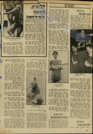 העולם הזה - גליון 2346 - 18 באוגוסט 1982 - עמוד 75   ספח־ט כדורסל מורס נדסו! חוזר בעוגה שחלפה ישב קורקי גמחי ״ י מדי על הספסל. לא באשמתו, במובן. הוא נאלץ להתאזר בסבלנות׳ כי רמת־גן העדיפו על פניו את סטיב מלו ביק
