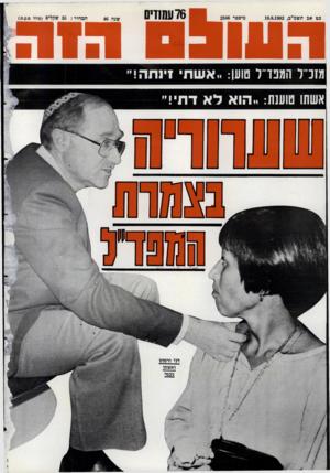 העולם הזה - גליון 2346 - 18 באוגוסט 1982 - עמוד 77   יין מזכ״ל המפד״ל טוען :״אשתי