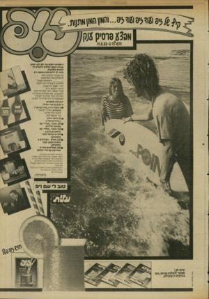העולם הזה - גליון 2346 - 18 באוגוסט 1982 - עמוד 8   5שקיות ריקות של זיפ(לא חשוב באיזה טעם) יכולות להעניק לן מ תנו ת משגעות. כדאי לך לה שתתף במבצע זיפ כל שעליך לעשות הוא להשלים א ת הסיסמ א: והמשקה מוכן״ ולשלוח