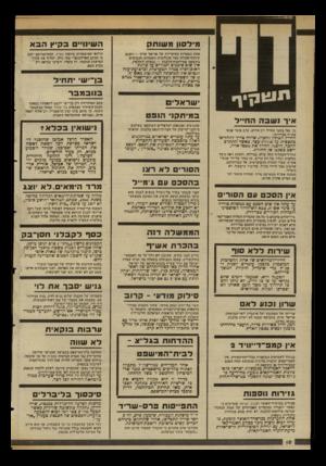 העולם הזה - גליון 2347 - 25 באוגוסט 1982 - עמוד 10 | מרד הי מ אי ם. ל א וצג מחזה על שביתת־הימאים הגדולה בחיפה בשנת ,11131 שכתב המחזאי יהושע סובול, לא יוצג על בימת ״בית ליסץ״. .