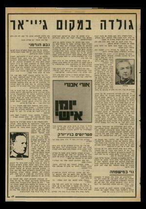 העולם הזה - גליון 2347 - 25 באוגוסט 1982 - עמוד 17 | בשמו של אחד מאבות הצבא הפרוסי, הרמטכ״ל הלמוט פון־מולטקה. … הפרשה, שהעלתה את שמו של אציל פרוסי זה בווי כוחים האחרונים, אירעה במילחמת , 1870 מילחמה שהחלה בעיקבות