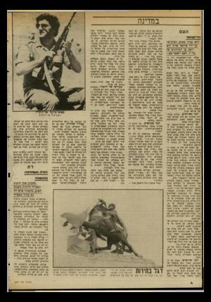 העולם הזה - גליון 2347 - 25 באוגוסט 1982 - עמוד 4 | במדינה העם זזדיל 35 ונ*וו־הוא נכחד באופן דמוקרטי על־ידי אריאל שרון הדא יושב ע 7הכידונים ש7 צה האס יישאר שם? … משום כך היה, אולי, האדם ה מתאים ביותר בלבנת