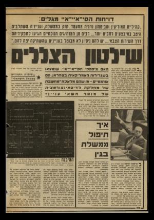 העולם הזה - גליון 2347 - 25 באוגוסט 1982 - עמוד 82 | הקטע שצוטט לעיל, מתייחם ללא ספק לשנות החמישים, כאשר העולם הזה יצא בהאשמות נגד ״מנגנון החושך״ של ה־שין־בית, שפעל נגד גורמים אופוזיציו־ניים בישראל.