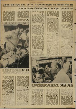 העולם הזה - גליון 2348 - 1 בספטמבר 1982 - עמוד 14 | ה שופט היה במצב־רוח מרומם. במישפטו של מאיר טיירי, שחקן מכבי פתח־תיקווה ש גנוב, הורשע בהחזקת רכוש טען עורד־דינו, צכי לידסקי שמרשו הוא טוב־לב ועם עבר נקי.