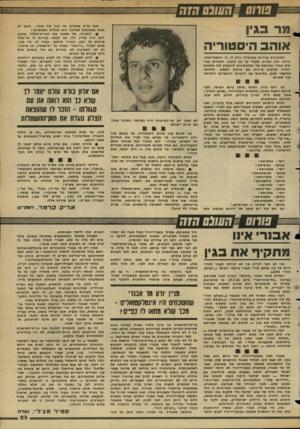 העולם הזה - גליון 2348 - 1 בספטמבר 1982 - עמוד 24   שם נכתב :״אבנרי הוציא א ת בגין זכאי מ מי לחמת לבנון, והוא ה טיל את האח ריו ת ל מי לחמה זו של שרון.״ וזה, כמובן, ר חו ק מאוד מידידות עם בגין• מ ה גם שנכון