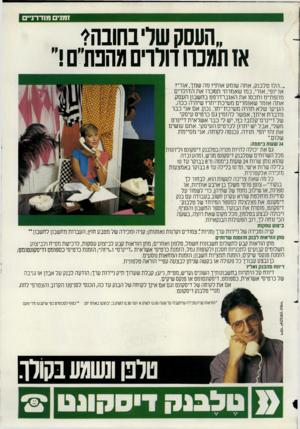 העולם הזה - גליון 2349 - 8 בספטמבר 1982 - עמוד 11 | זמנים מודרניים ״העסק שרי בחובה? אז תמכרו דולרים מהפת״ם!״ ..,הלו טלבנק, אתה שומע אותי? מה שמך, אורי? אז יופי, אורי, כמו שאמרתי תמכרו את הדולרים מהפת״מ ותכסו את