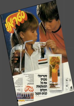 העולם הזה - גליון 2349 - 8 בספטמבר 1982 - עמוד 12 | ׳ עינוגי סטרימלי משקה אמיתי שאין דומה לו מרענן, מתה, וטעים סטרימלי סירופ בששה טעמים! תפוזים ואשכוליות עם הדריף* מפרי טבעי תפוחים ופטל, ובטעמים הבלעדיים מחדל