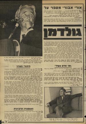 העולם הזה - גליון 2349 - 8 בספטמבר 1982 - עמוד 13 | או ר׳ אבנר מספרעל רהדרמס׳ ( 321 של מלון המלך דויד המפואר בירושלים ישב השבוע גבר מוצק, //בעל עיניים כחולות ושערות אפורות, מסורקות לאחור בך פתחתי לפני 29 שנים