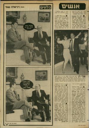 העולם הזה - גליון 2349 - 8 בספטמבר 1982 - עמוד 19 | בלתים תקים ויבי, שיש לו ניסיון עשיר במכירה בסיגנון אישי, בטוח שהוא יעמוד במשימה. ולבגין יש תכונה משותפת — שניכם משכתבים את ההיסטוריה ! 8האמן גדול המימדים מנשה