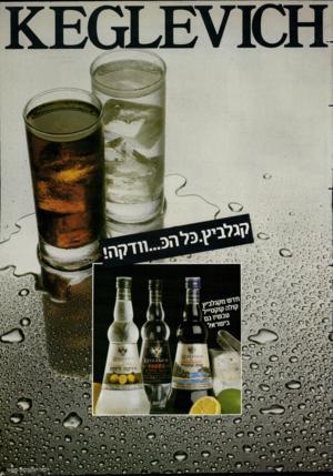 העולם הזה - גליון 2349 - 8 בספטמבר 1982 - עמוד 21 | ־׳מין ד<^ד י 11 וויה לזזקט״׳י וו דקה ^י? י 25,׳י ׳ממולא•*.׳ס? 382*1 מ בי ד ־יי לקבס ג גי