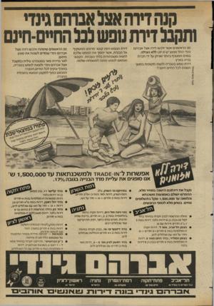 העולם הזה - גליון 2349 - 8 בספטמבר 1982 - עמוד 27 | קנה דירה אצל אברהם גינדי ותקבל דרת מפש לבל החיים־חינם 20 הראשונים אשר ירכשו דירה אצל אברהם גינד׳ החל ממוצ״ש זו יזכו ללא הגרלה בפרס המטרף ביותר שניתן על ידי