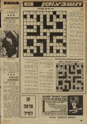 העולם הזה - גליון 2349 - 8 בספטמבר 1982 - עמוד 28 | מכחכים מאח נ די ב אבי דן מאוזן : .1כמו תבלין חריף ()3 .3אם לפעיל יש אח בכור, זה עלול להיות מסוכן ( )5,4 .9זה מצחיק שאוסרים עליה לשכב ()4 .10 למרות שהוא מתגורר