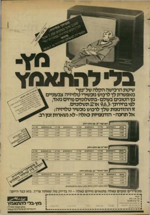 העולם הזה - גליון 2349 - 8 בספטמבר 1982 - עמוד 31 | שיטת הרכישה הקלה של ״מץ״ מאפשרת לך לרכוש מכשירי טלויזיה צבעוניים מן הטובים בעולם-בת שלומים נוחים מאד, , לפיבחירתך 9,6,3:או2נת שלומים. זו ההזדמנות שלך לרכוש